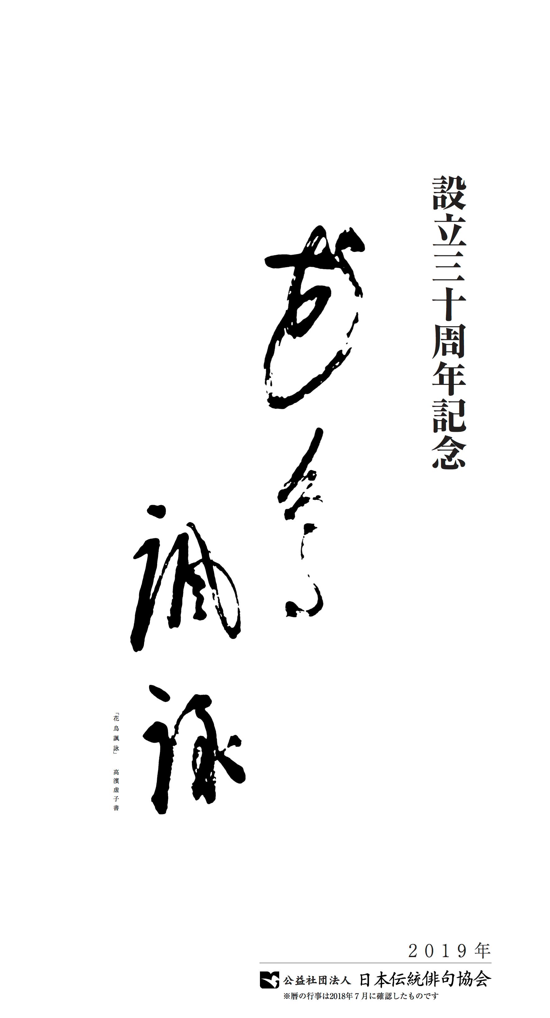 俳句カレンダー2019