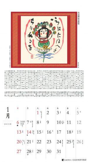 俳句カレンダー2019年1月