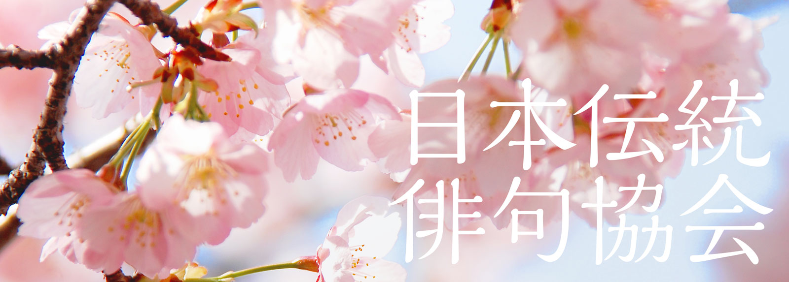 日本伝統俳句協会
