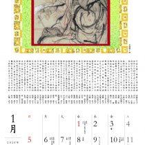 俳句カレンダー2020_1月
