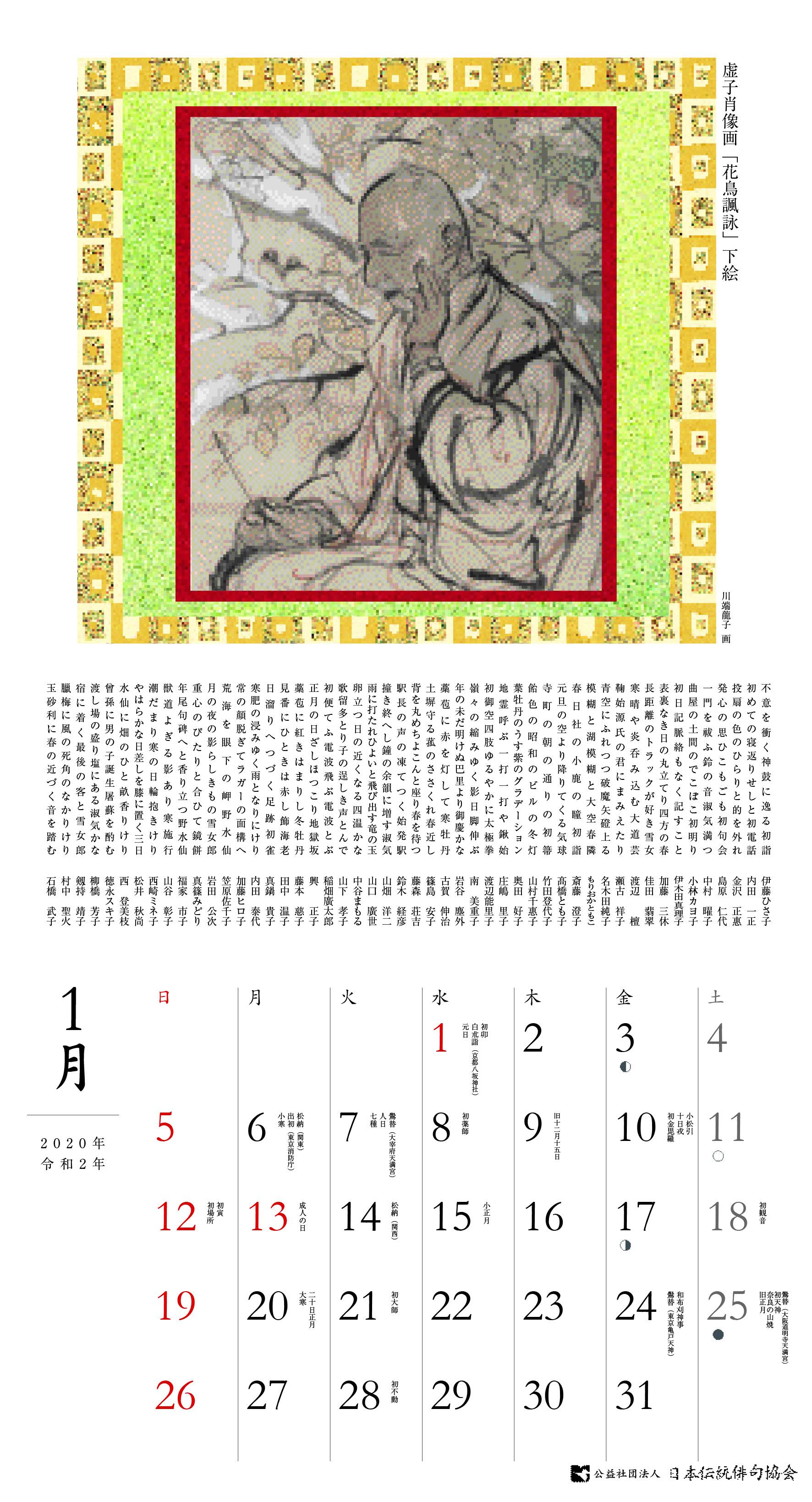 俳句カレンダー2020年1月