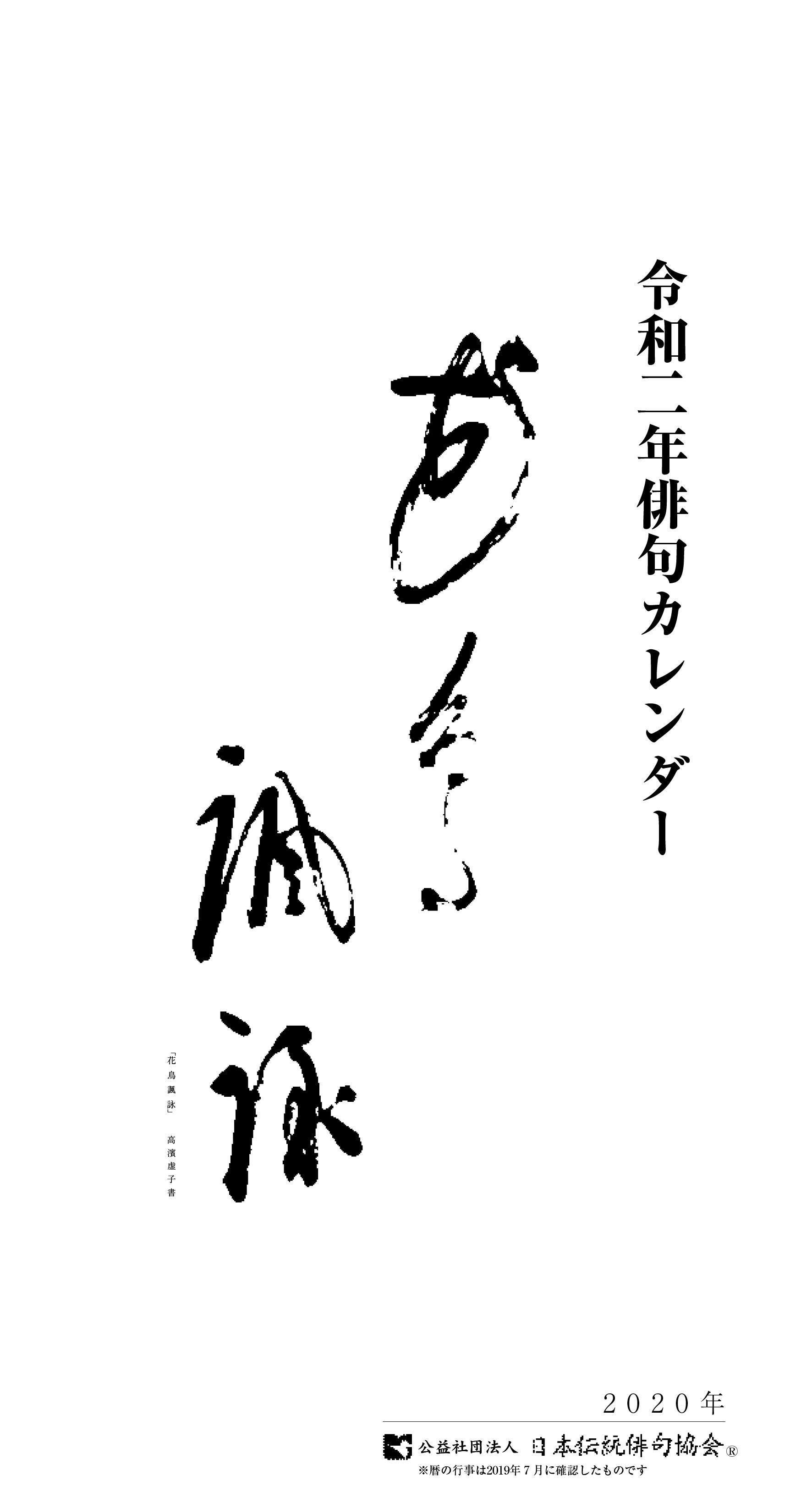 俳句カレンダー2020