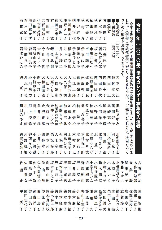 2020年俳句カレンダー募集句入選者