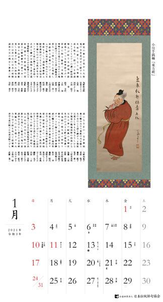 俳句カレンダー2021年1月