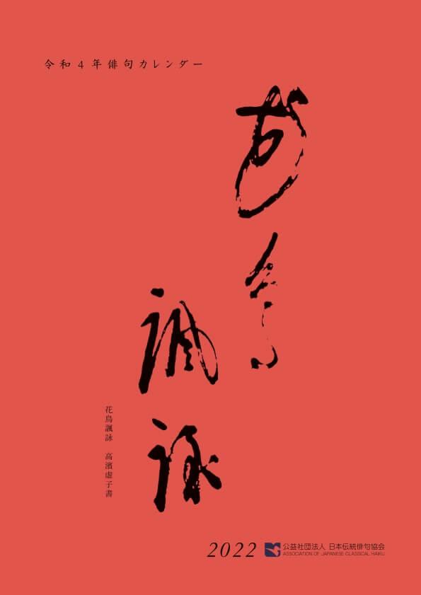 俳句カレンダー2022