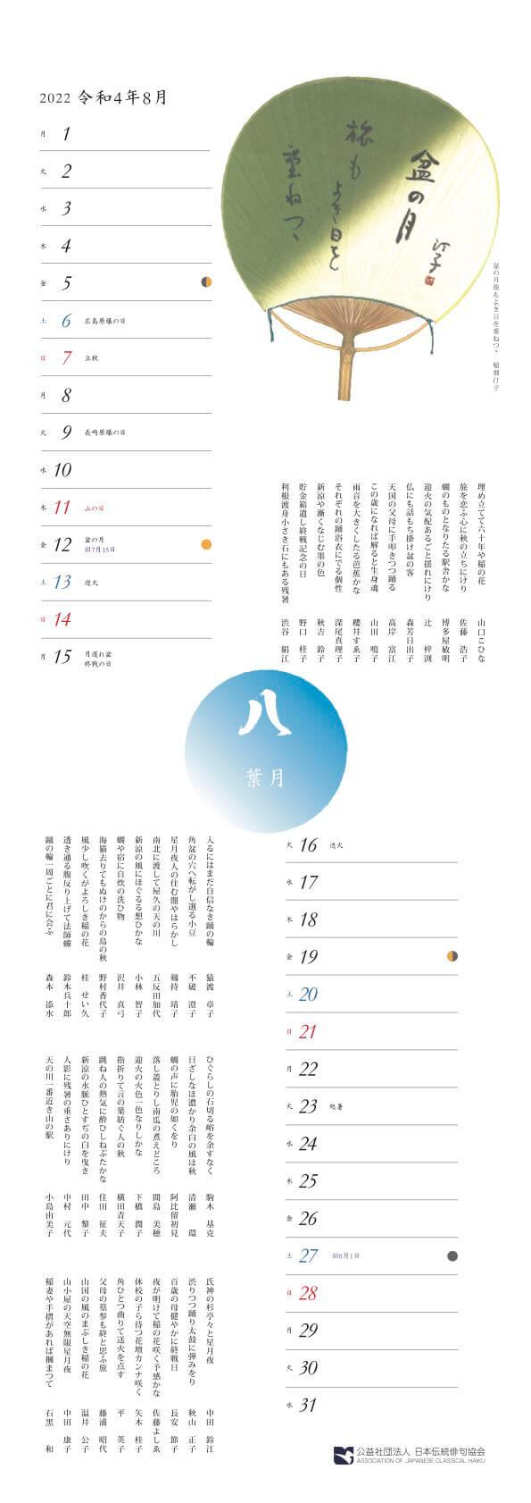 2021年俳句カレンダー